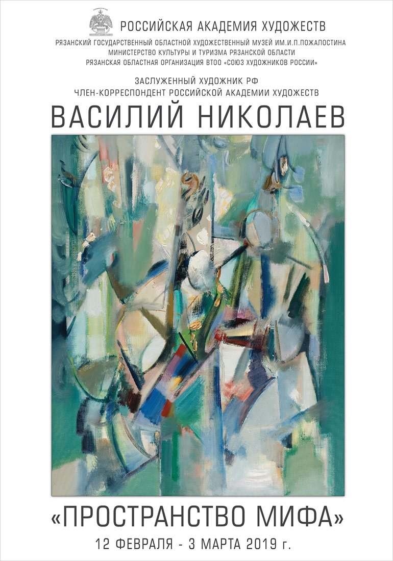 """Vasily Nikolaev """"The Space of Myth"""""""