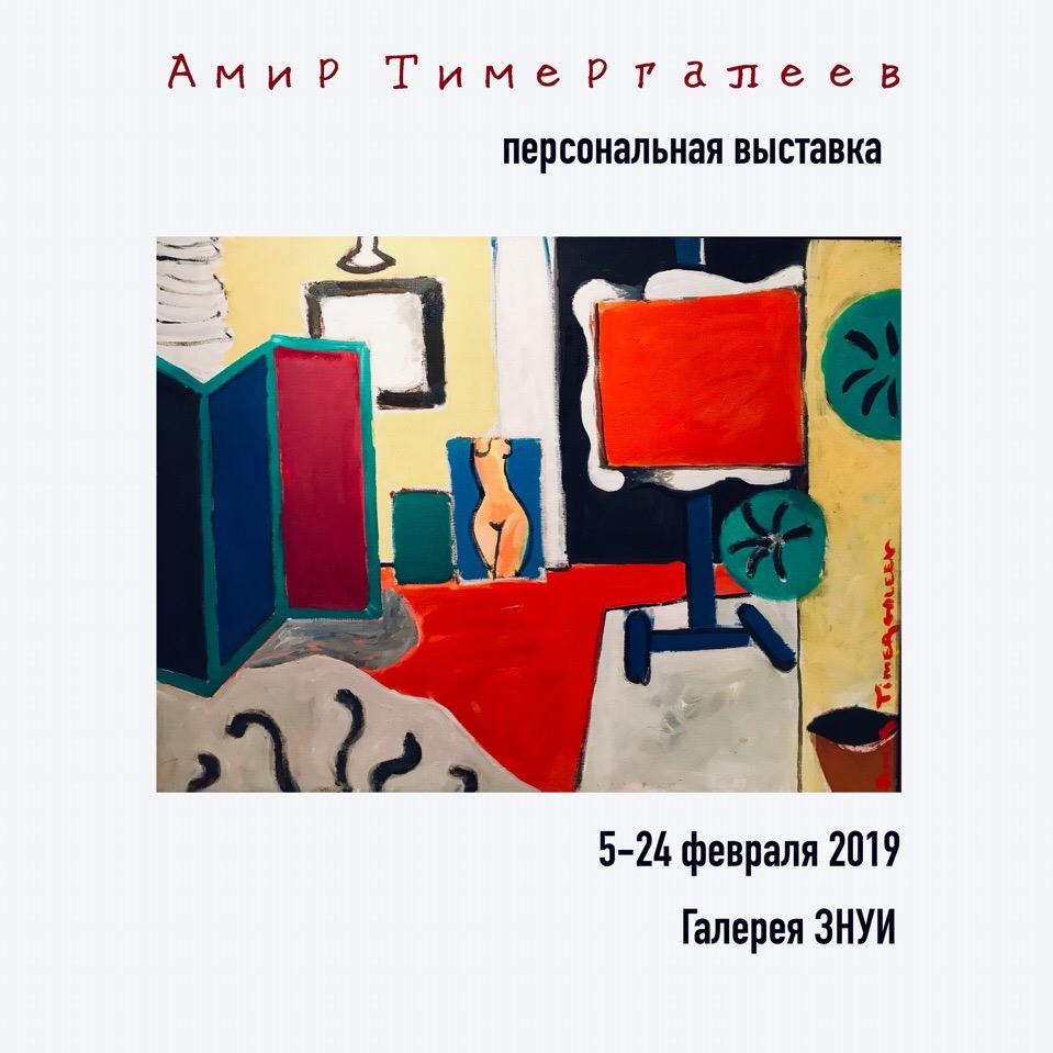 Выставка Амира Тимергалеева