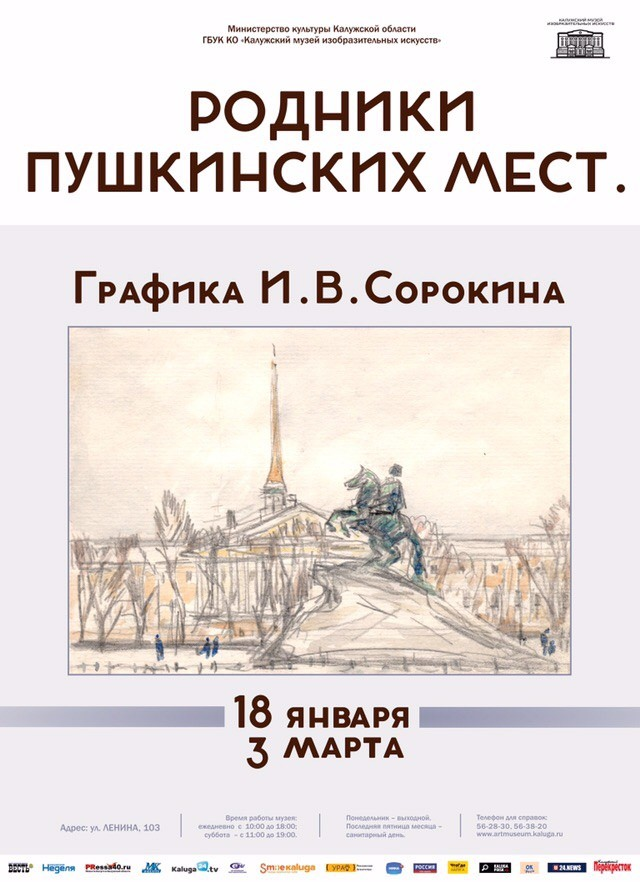 "The exhibition of Ivan Vasilyevich Sorokin ""Springs of Pushkin places"" from the collection of I.N. Khotyn"