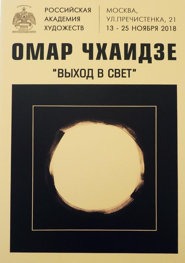 Игорь Дрёмин: «Выход в свет». Выставка произведений Омара Чхаидзе