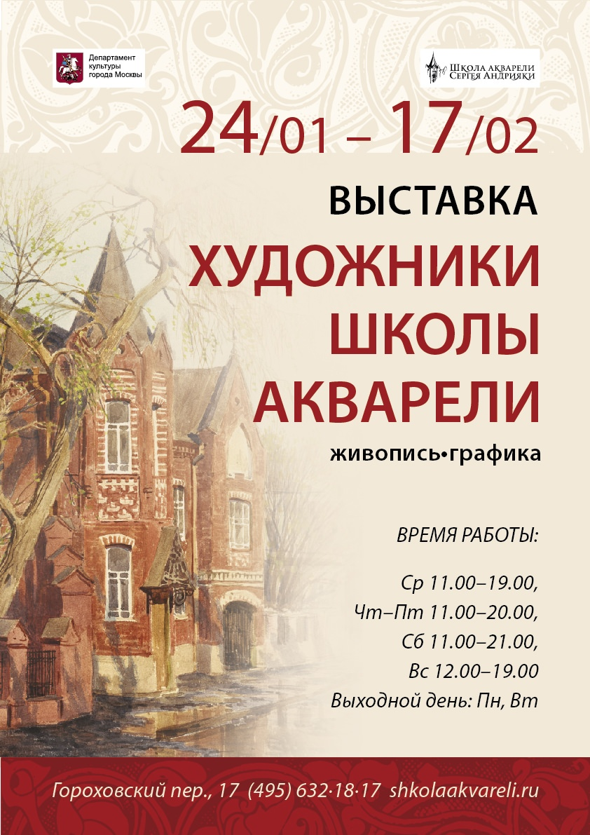 "Exhibition ""Artists of the School of Watercolors. Painting, Graphics"""