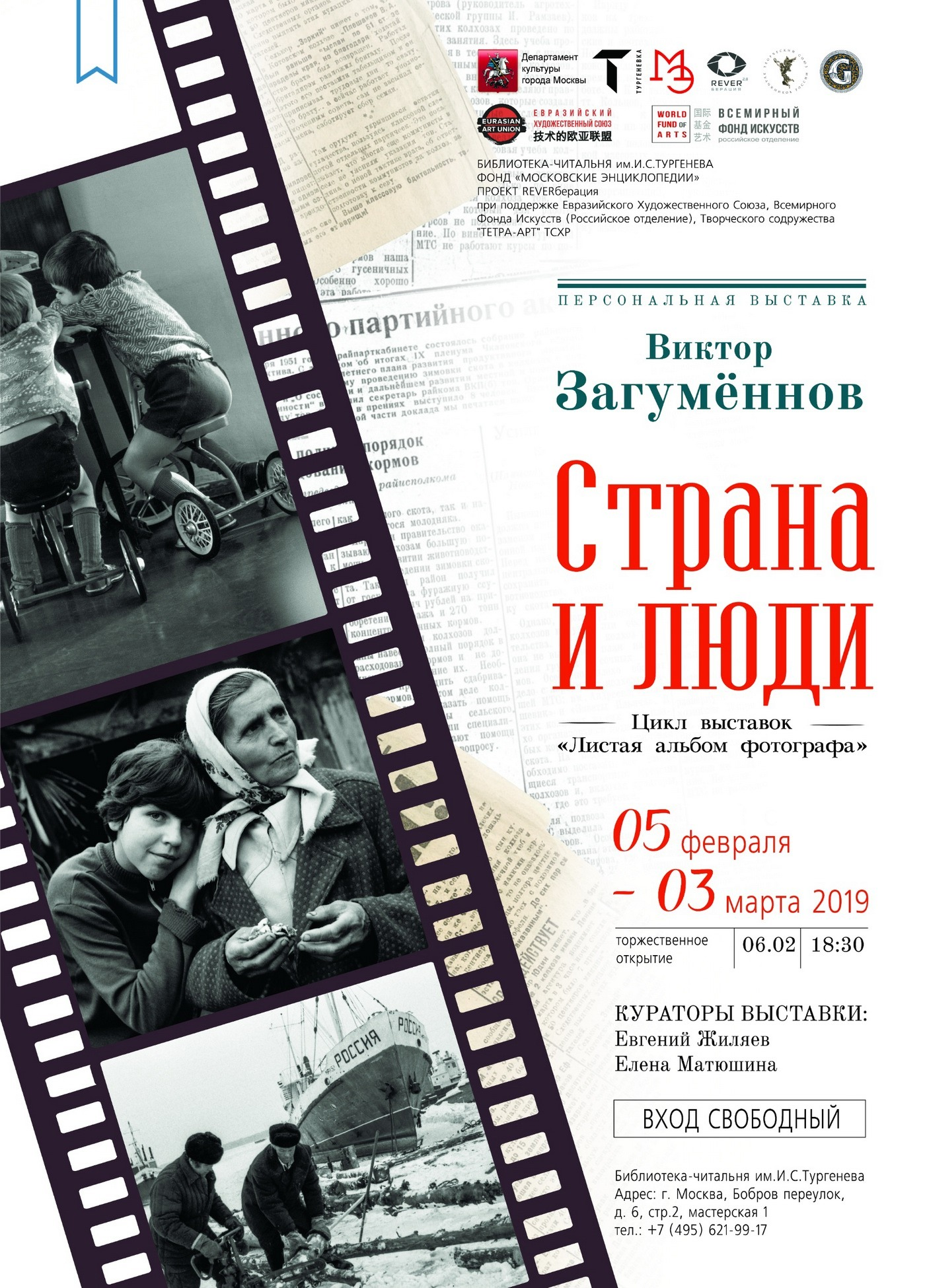 """Country and People"". Exhibition of photojournalist Viktor Zagumennova"