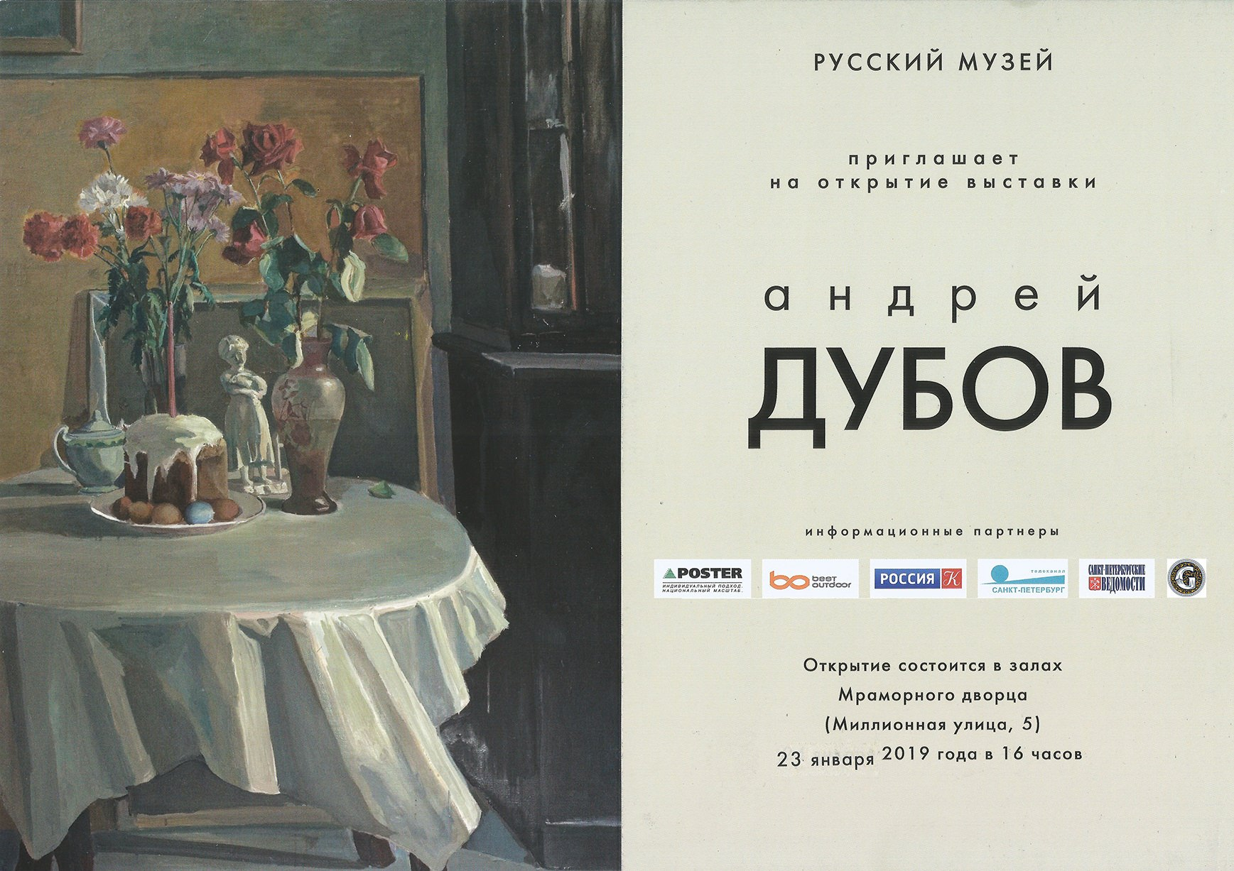 "Exhibition ""Andrey Dubov"" in the Russian Museum (St. Petersburg)"