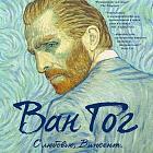 «Ван Гог. С любовью, Винсент» – фильм, написанный маслом на холсте
