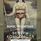 Игорь Дрёмин: Венеры комсомола. Борис Расцветаев