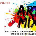 Игорь Дрёмин: ART MIX: выставка современной живописи московских художников